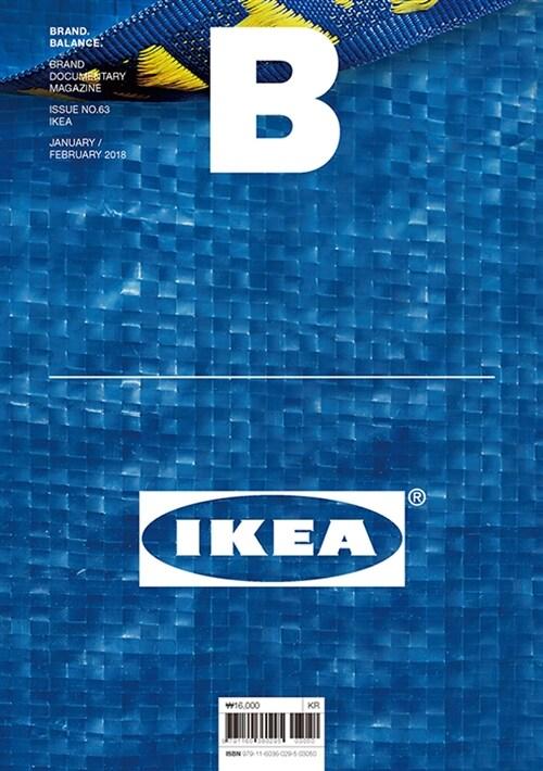 매거진 B (Magazine B) Vol.63 : 이케아 (IKEA)