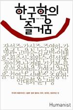 한국학의 즐거움