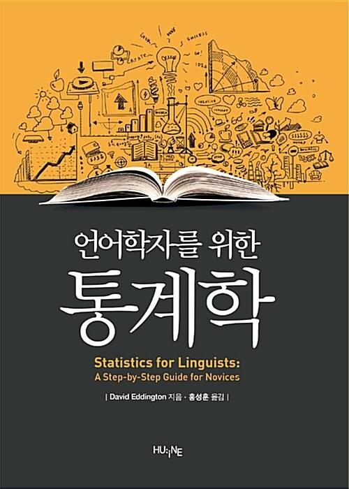 언어학자를 위한 통계학