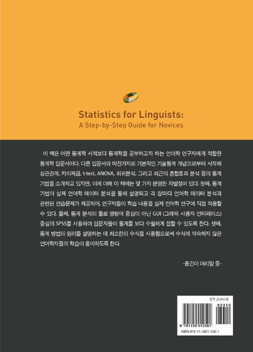 (언어학자를 위한) 통계학