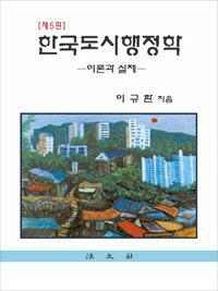 한국도시행정학 : 이론과 실제 제5판