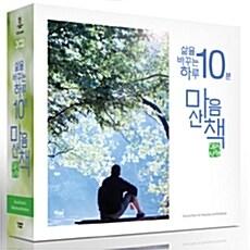 삶을 바꾸는 하루 10분! 마음산책 [3CD]