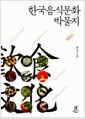 한국음식문화박물지