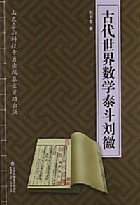 古代世界數學泰斗劉徽 (平裝, 第1版)