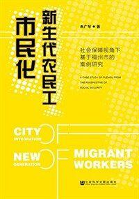 新生代农民工市民化 : 社会保障视角下基于福州市的案例研究