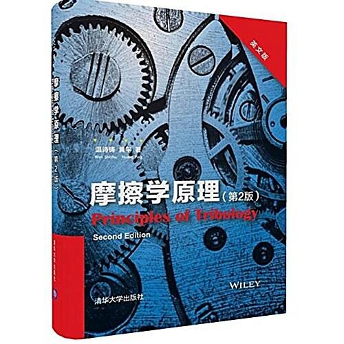 摩擦學原理(第2版英文版)(精) (精裝, 第1版)