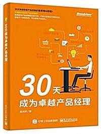 30天成爲卓越产品經理 (平裝, 第1版)