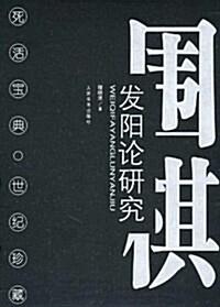 围棋發陽論硏究 (精裝, 第1版)