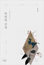 [세트] 비밀의 간격 (총2권/완결)