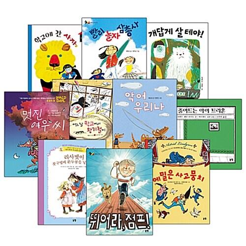초등학교 저학년 동화책 베스트 특선 세트 - 전10권