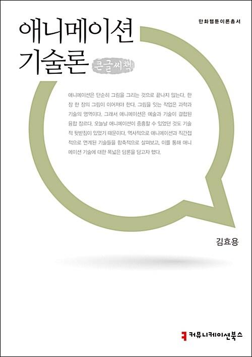 애니메이션 기술론 (큰글씨책)