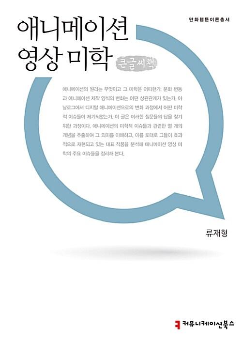 애니메이션 영상 미학 (큰글씨책)