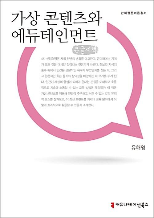 가상 콘텐츠와 에듀테인먼트 (큰글씨책)