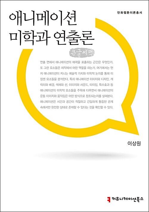애니메이션 미학과 연출론 (큰글씨책)