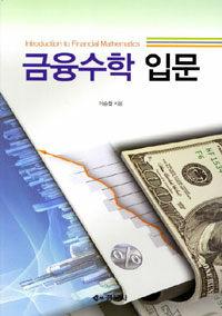 금융수학 입문