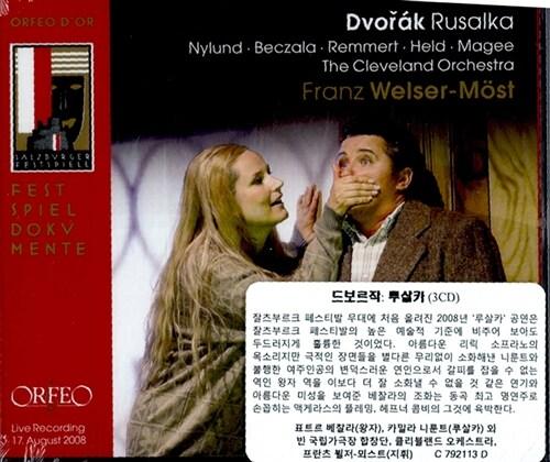 [수입] 드보르자크 : 루살카 [3CD]