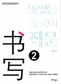 맛있는 중국어 작문 2