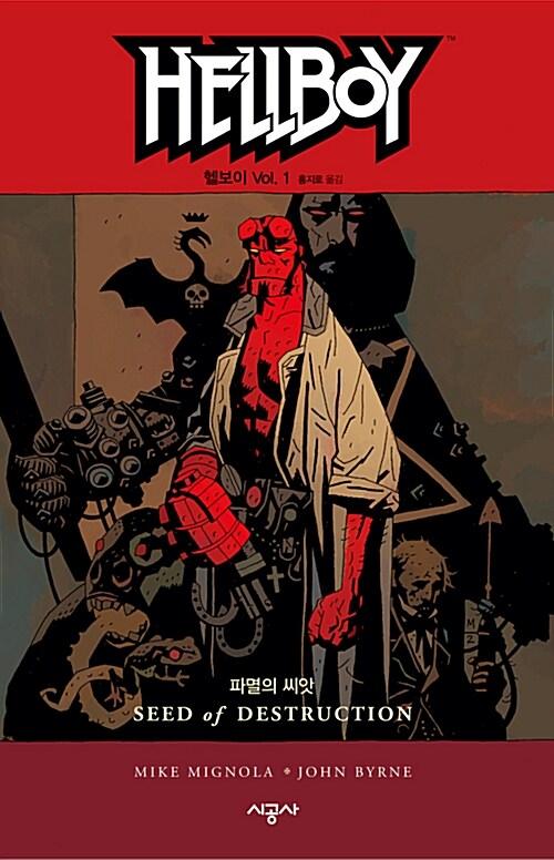 헬보이 Hellboy 1