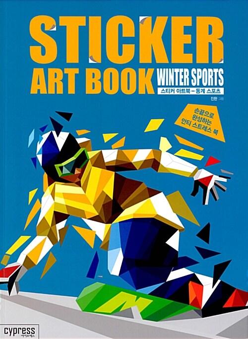 스티커 아트북 : 동계 스포츠