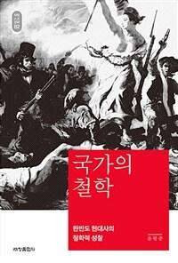 국가의 철학 : 한반도 현대사의 철학적 성찰