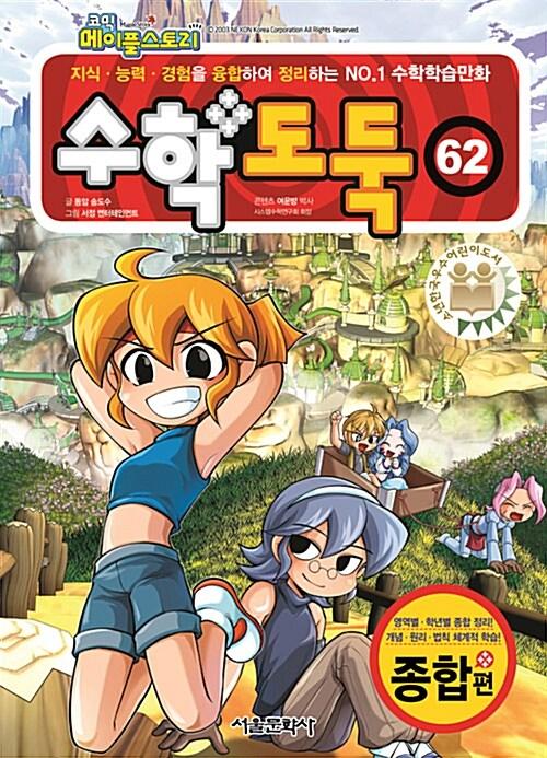 코믹 메이플 스토리 수학도둑 62