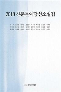 (2018) 신춘문예 당선소설집