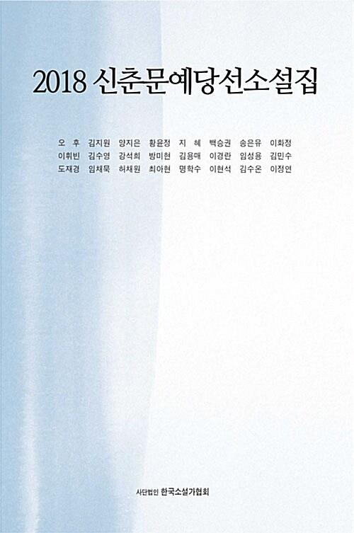 2018 신춘문예 당선소설집