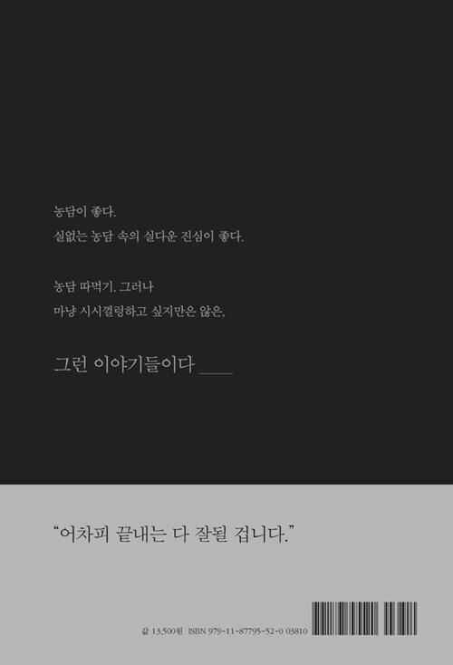 쓸 만한 인간 : 박정민 산문집