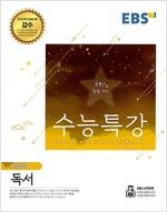 EBS 수능특강 국어영역 독서 (2018년)