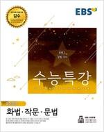 EBS 수능특강 국어영역 화법.작문.문법 (2018년)