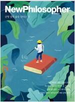 뉴필로소퍼 2년 정기구독