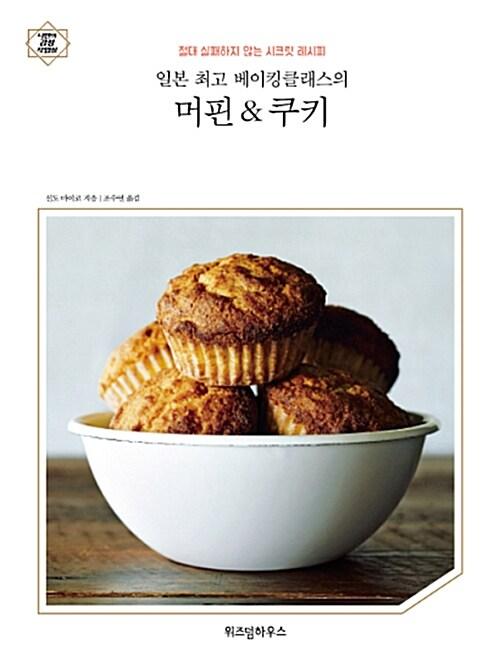 일본 최고 베이킹클래스의 머핀 & 쿠키