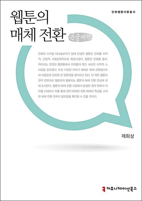 웹툰의 매체 전환 (큰글씨책)