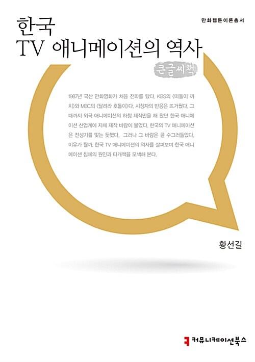 한국 TV 애니메이션의 역사 (큰글씨책)