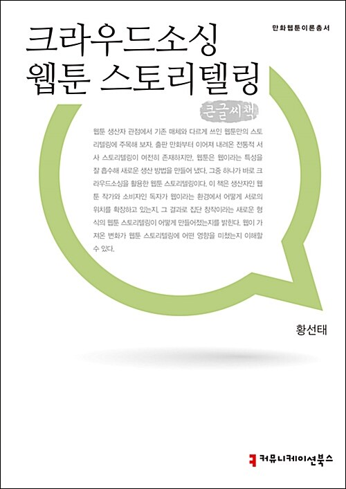 크라우드소싱 웹툰 스토리텔링 (큰글씨책)
