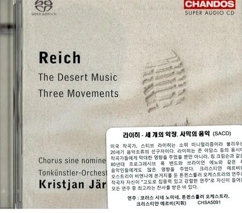 [수입] 라이히 : 세 개의 악장, 사막의 음악 [SACD Hybrid]