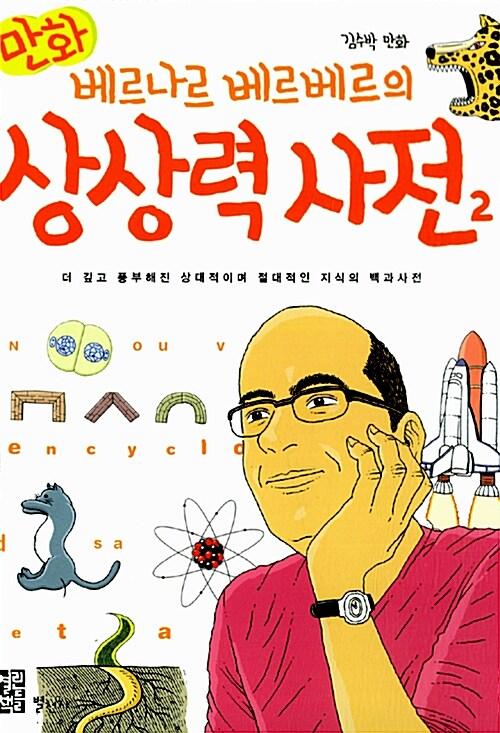 만화 베르나르 베르베르의 상상력 사전 2