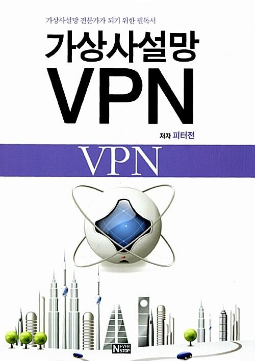 가상사설망 VPN