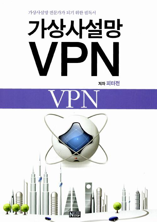 (가상사설망) VPN