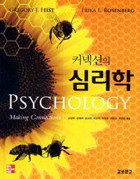 (커넥션의) 심리학