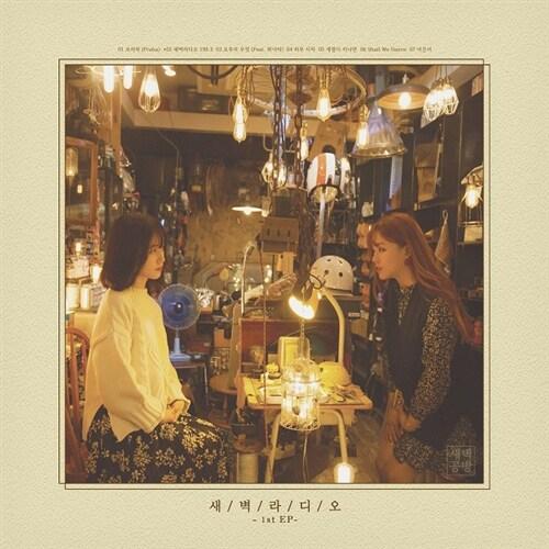 [중고] 새벽공방 - 미니앨범 새벽라디오