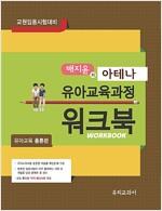 2018 배지윤의 아테나 유아교육과정 총론편 워크북