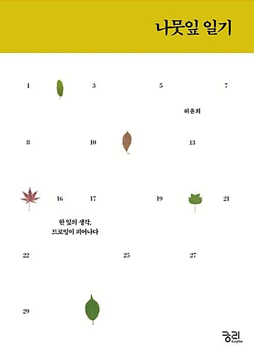나뭇잎 일기