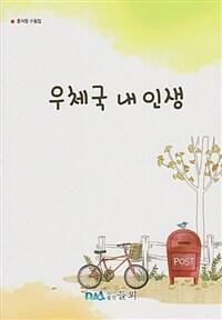우체국 내 인생 : 홍석원 수필집