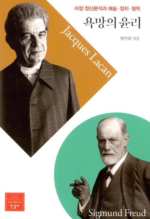 욕망의 윤리 : 라캉 정신분석과 예술, 정치, 철학