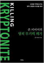 존 비비어의 영적 무기력 깨기 : KILLING KRYPTONITE