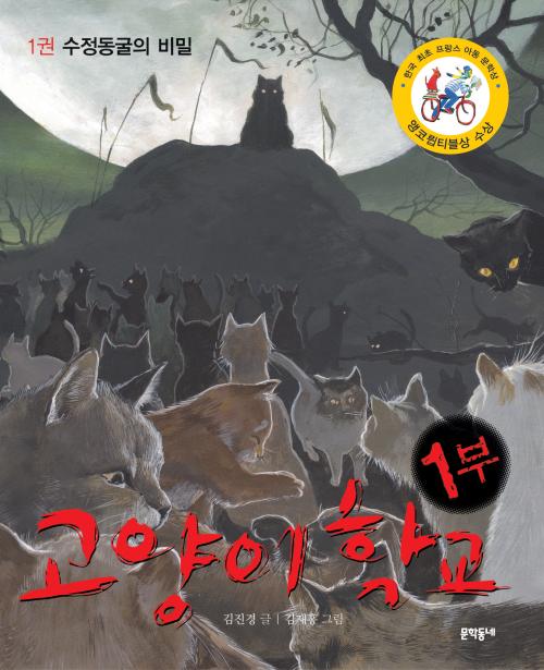 고양이 학교 (1부 1권) - 수정동굴의 비밀