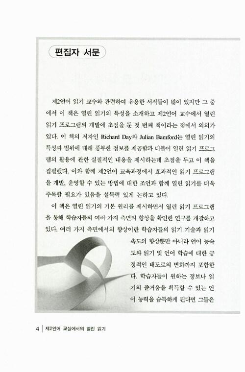 제2언어 교실에서의 열린 읽기