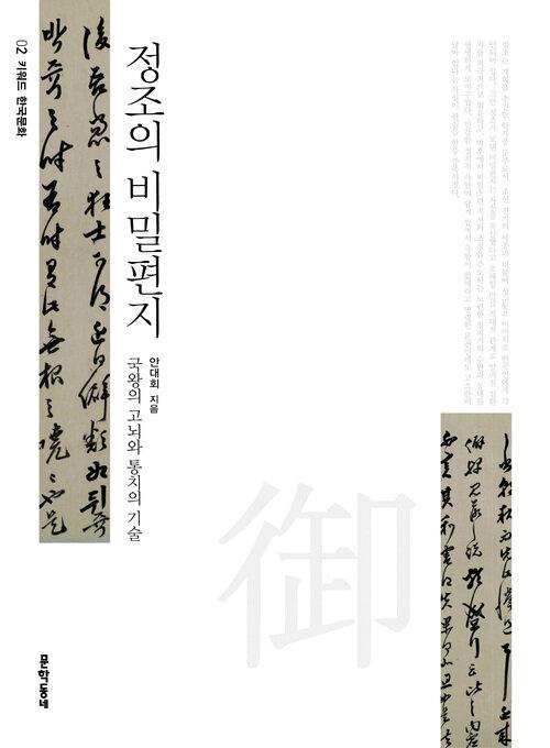 정조의 비밀편지 - 키워드 한국문화 02
