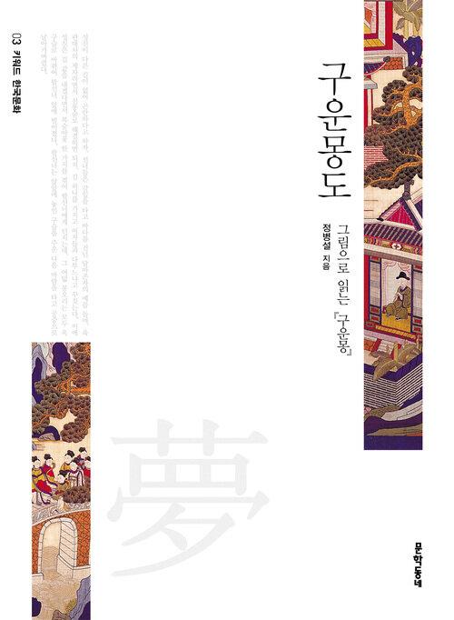 구운몽도 - 키워드 한국문화 03